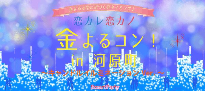 【河原町のプチ街コン】スマートパーティー主催 2018年2月23日