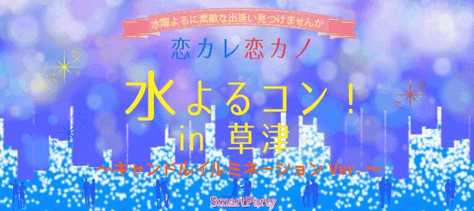 【滋賀県草津のプチ街コン】スマートパーティー主催 2018年2月28日