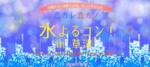 【草津のプチ街コン】スマートパーティー主催 2018年2月28日