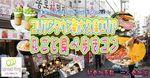 【東京都その他のプチ街コン】エグジット株式会社主催 2018年2月23日
