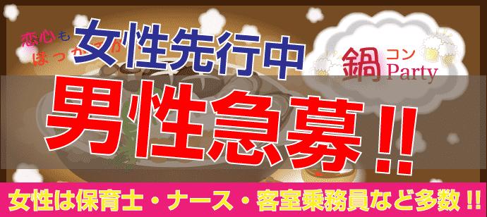 【天神のプチ街コン】e-venz(イベンツ)主催 2018年1月23日