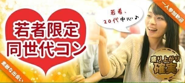 【金沢のプチ街コン】新北陸街コン合同会社主催 2018年1月28日