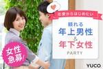 【三宮・元町の婚活パーティー・お見合いパーティー】Diverse(ユーコ)主催 2018年3月24日