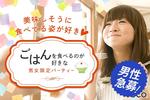 【心斎橋の婚活パーティー・お見合いパーティー】Diverse(ユーコ)主催 2018年3月24日