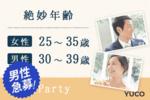 【梅田の婚活パーティー・お見合いパーティー】Diverse(ユーコ)主催 2018年3月25日