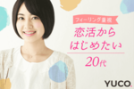 【心斎橋の婚活パーティー・お見合いパーティー】Diverse(ユーコ)主催 2018年3月25日