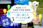 【烏丸の婚活パーティー・お見合いパーティー】Diverse(ユーコ)主催 2018年3月25日