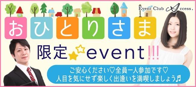 【3/18|新潟 】おひとりさま限定★☆event!!!