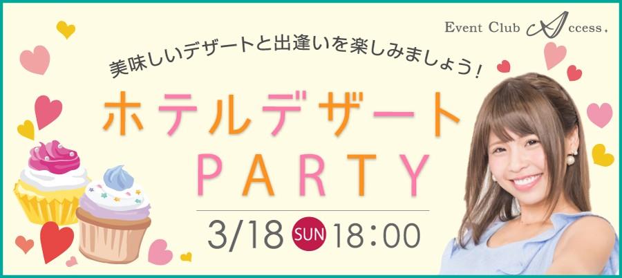 【3/18|上越 】ホテルデザートパーティー