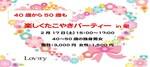 【栄の婚活パーティー・お見合いパーティー】lovrry主催 2018年2月17日