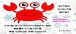 【名駅の婚活パーティー・お見合いパーティー】lovrry主催 2018年2月25日
