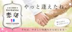 【小倉のプチ街コン】株式会社ネクストステージ主催 2018年1月28日
