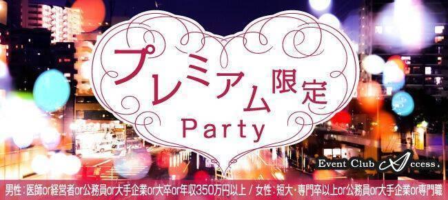 【3/31|富山 】プレミアム限定パーティー