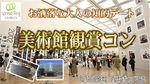 【東京都その他のプチ街コン】エグジット株式会社主催 2018年2月24日