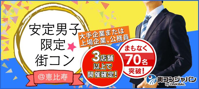 【東京都恵比寿の街コン】街コンジャパン主催 2018年2月24日