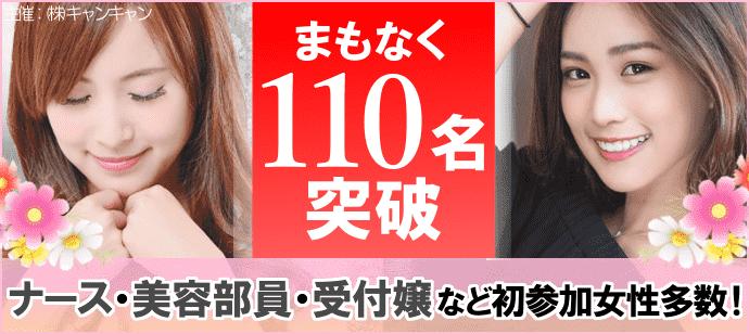 【大阪府梅田のプチ街コン】キャンキャン主催 2018年2月18日