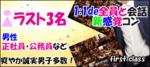 【仙台のプチ街コン】ファーストクラスパーティー主催 2018年2月21日