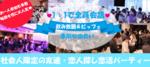 【仙台の恋活パーティー】ファーストクラスパーティー主催 2018年2月1日