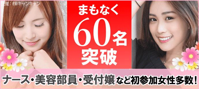 【名駅のプチ街コン】キャンキャン主催 2018年2月18日