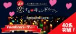 【仙台の恋活パーティー】ファーストクラスパーティー主催 2018年2月11日