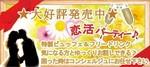 【心斎橋の恋活パーティー】SHIAN'S PARTY主催 2018年2月24日