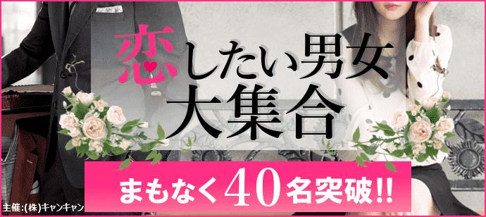 【長野県松本のプチ街コン】キャンキャン主催 2018年2月18日