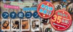 【六本木のプチ街コン】パーティーズブック主催 2018年2月18日