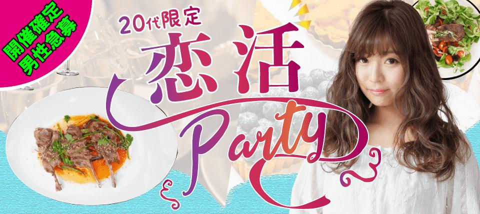 【松本のプチ街コン】名古屋東海街コン主催 2018年2月16日
