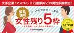 【梅田の婚活パーティー・お見合いパーティー】シャンクレール主催 2018年3月19日