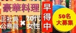 【三宮・元町の恋活パーティー】街コンアウトドア主催 2018年2月25日