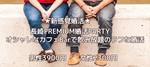 【長崎の婚活パーティー・お見合いパーティー】株式会社LDC主催 2018年2月18日
