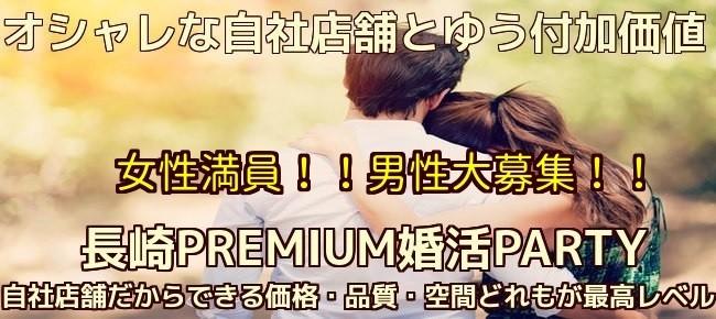 【長崎の婚活パーティー・お見合いパーティー】株式会社LDC主催 2018年2月12日