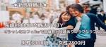 【長崎の婚活パーティー・お見合いパーティー】株式会社LDC主催 2018年2月25日