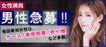 【三宮・元町のプチ街コン】キャンキャン主催 2018年2月23日