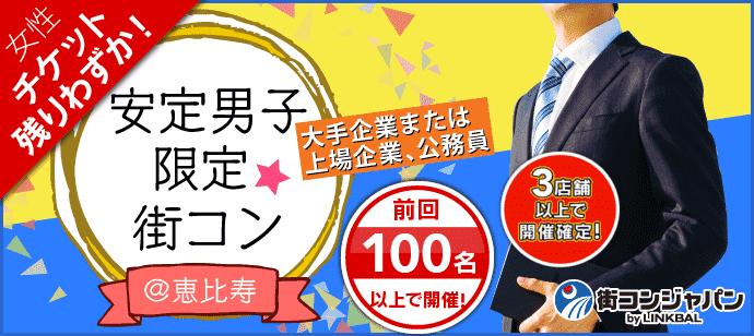 【東京都恵比寿の街コン】街コンジャパン主催 2018年2月3日