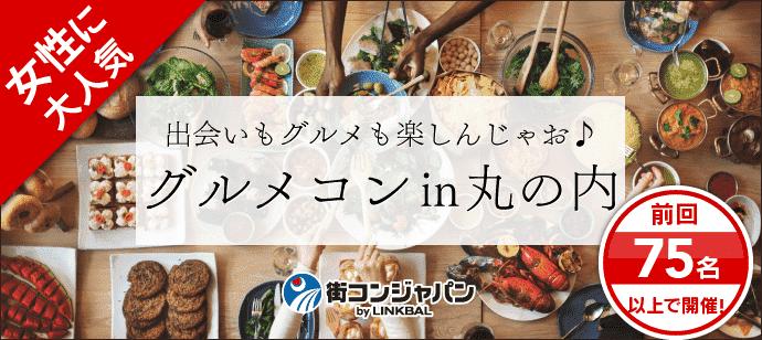 【東京都丸の内の街コン】街コンジャパン主催 2018年2月3日