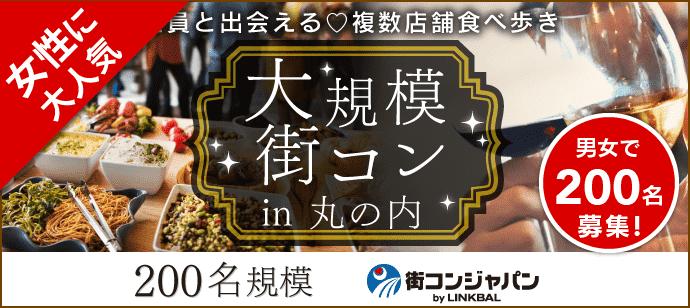 【東京都丸の内の街コン】街コンジャパン主催 2018年2月17日