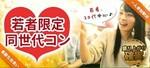 【福井のプチ街コン】新北陸街コン合同会社主催 2018年1月28日