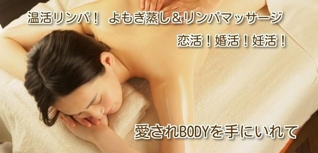 朝活♪温活リンパで体の中から綺麗に!