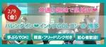 【福岡市内その他のプチ街コン】ララゴルフ主催 2018年2月9日