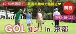 【京都府その他のプチ街コン】ララゴルフ主催 2018年2月24日