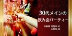 【京都市内その他のプチ街コン】オリジナルフィールド主催 2018年2月18日