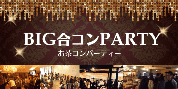 大阪お茶コンパーティー「BIGパーティー企画!20代・30代の大人のキャンドルナイトパーティー」