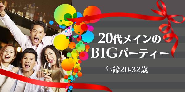 広島お茶コンパーティー「袋町のカジュアルバルにて開催!20代男女メイン&着席スタイル飲み会パーティー」