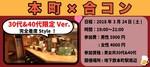 【本町のプチ街コン】街コン大阪実行委員会主催 2018年3月24日