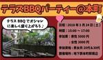 【本町の恋活パーティー】街コン大阪実行委員会主催 2018年3月24日