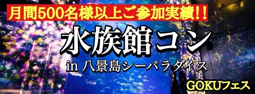 【横浜市内その他のプチ街コン】GOKUフェスジャパン主催 2018年1月27日