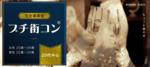 【宮崎のプチ街コン】e-venz(イベンツ)主催 2018年2月3日