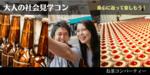 【京都府その他のプチ街コン】オリジナルフィールド主催 2018年2月18日