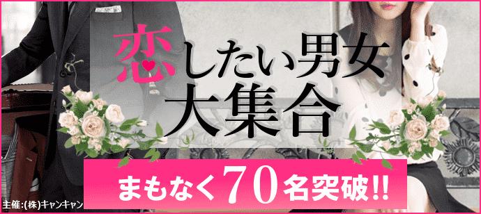 【東京都恵比寿の恋活パーティー】キャンキャン主催 2018年2月24日